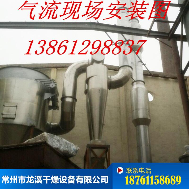 常州龙溪干燥制作对位脂烘干机-脉冲气流烘干机