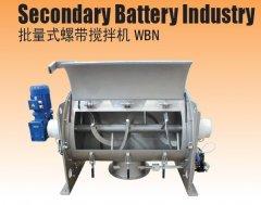 锂电用螺带式搅拌机的图片