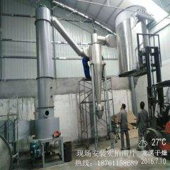 H酸旋转闪蒸干燥机  H酸J酸专用烘干设备