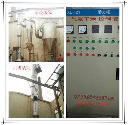 非那西丁气流烘干机 对位脂气流烘干机 化工助剂专用脉冲气流烘干机的图片