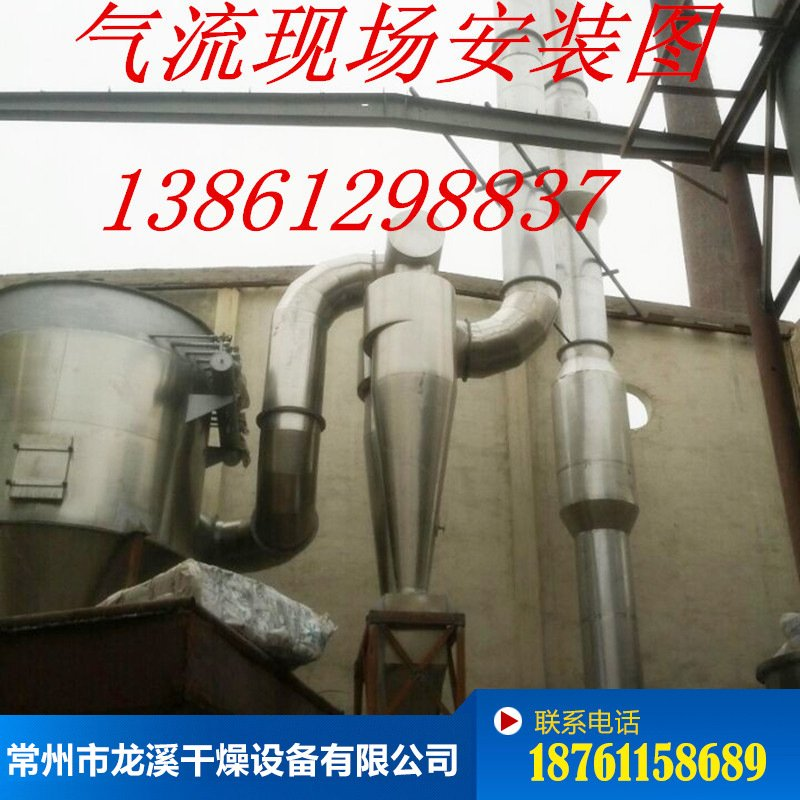 NH4 JCO3气流烘干机  脉冲气流干燥设备的图片