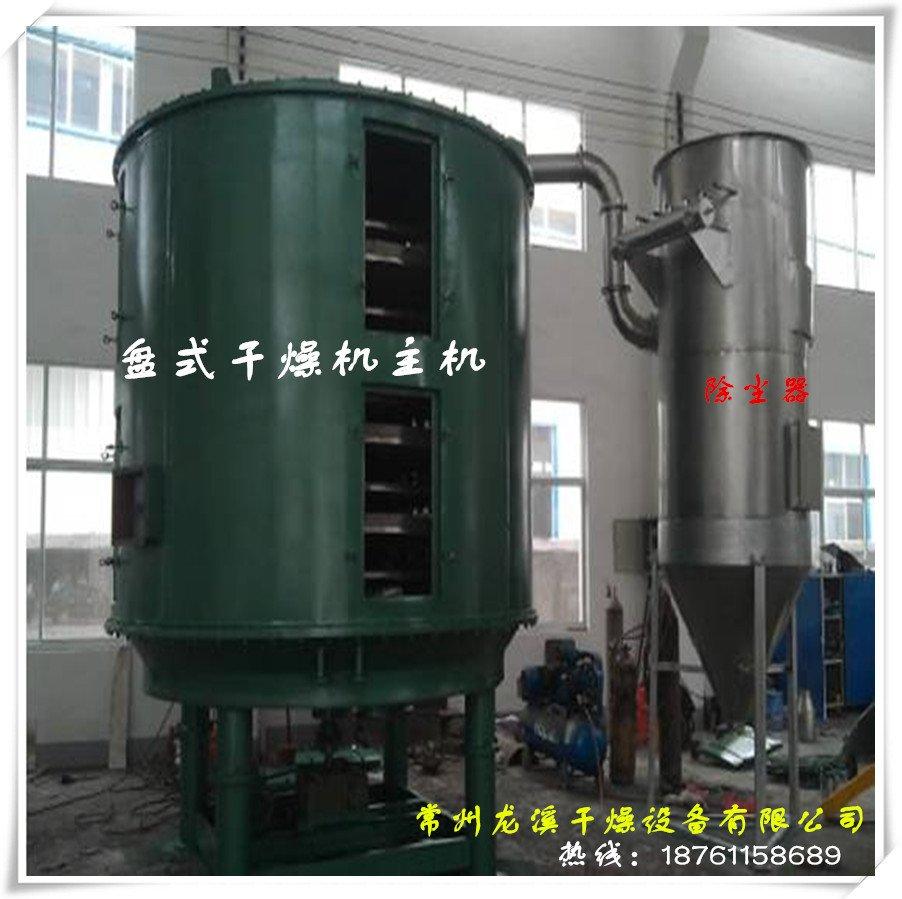 锂电池专用盘式干燥机 盘式烘干设备 电池粉连续烘干设备的图片