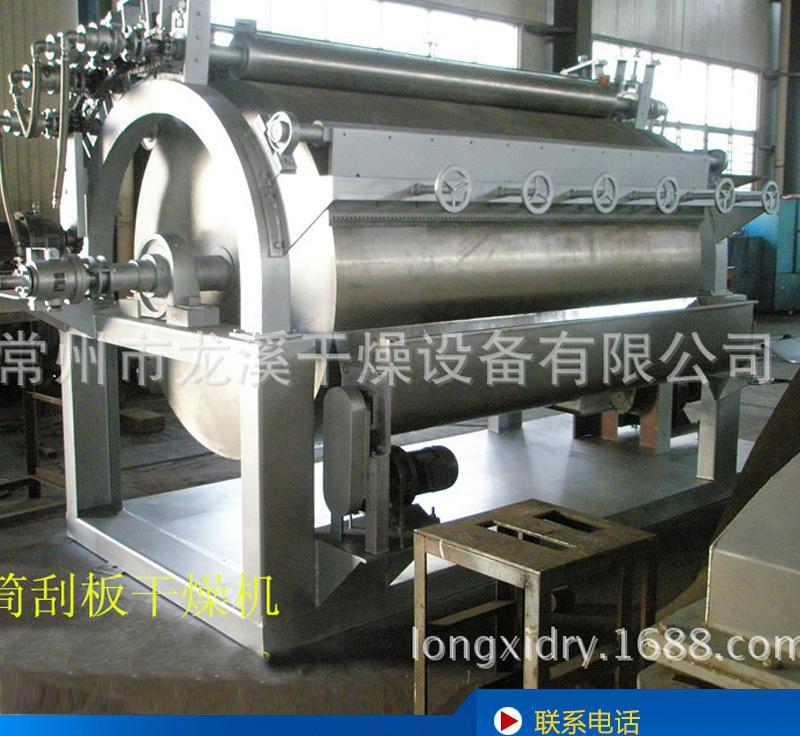 洗涤废水稀浆烘干专用滚筒刮板烘干机