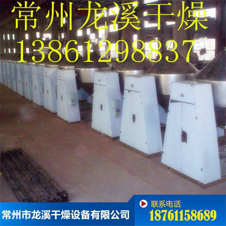 龙溪干燥制作氢氧化锰烘干机 双锥回转真空干燥设备的图片