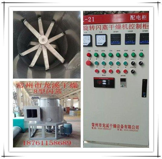 硬脂酸锌闪蒸干燥机硬脂酸钙烘干机 硬脂酸钡专用闪蒸烘干机的图片