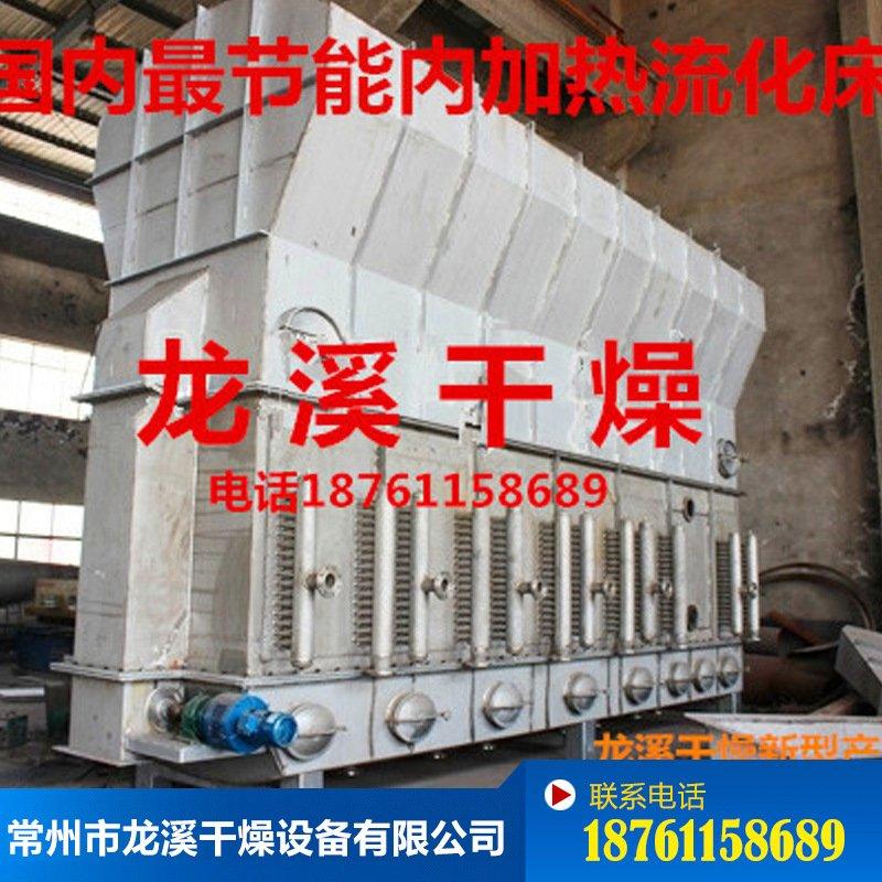 PVC低温干燥机  氯化聚丙烯内加热流化床烘干机的图片
