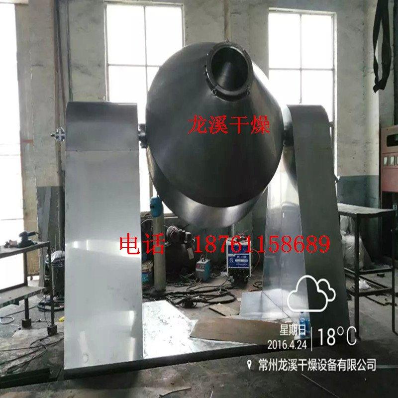 双锥回转真空干燥机   制药用双锥回转真空烘干机的图片