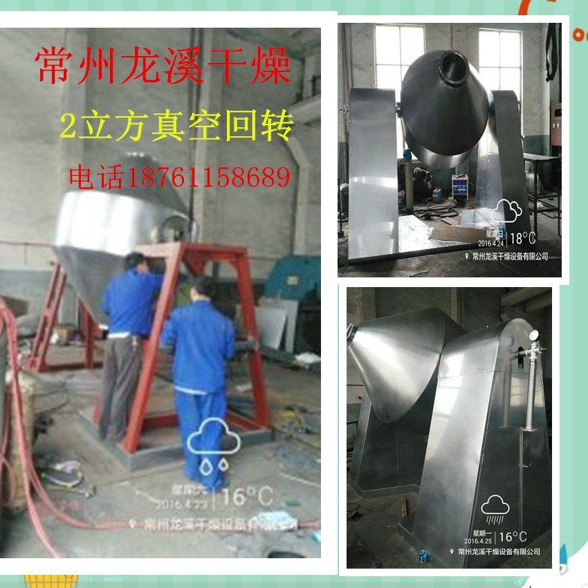 龙溪干燥制作搪瓷回转真空干燥机  制药设备用双锥回转真空烘干机的图片