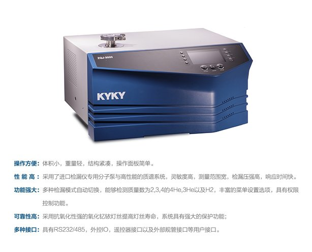 ZQJ-3000型氦质谱检漏仪图片