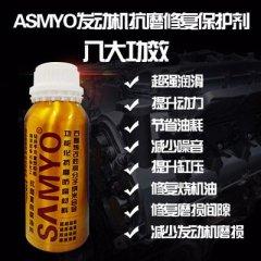 SAMYO石墨烯汽车发动机保护剂润滑油添加剂抗磨修复剂发动机养护580ml