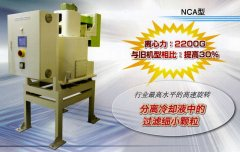 NCA型离心分离机