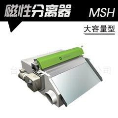 MSH型大容量磁性分離器