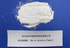 高白陶瓷粉