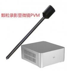 顆粒錄影顯微鏡PVM