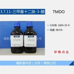 3,7,11-三甲基十二炔-3-醇(TMDO)