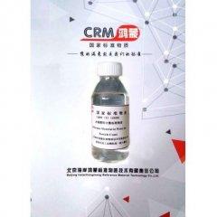 水基液体颗粒计数器标准物质