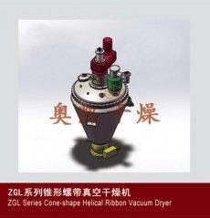 ZGL型錐形螺帶真空干燥機