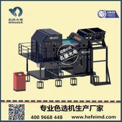 名德石英石CCD色选机产能高的图片