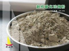 超纯高纯度碳化硅