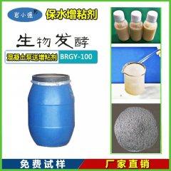 混凝土减水剂复配用增粘稳定剂 可代替纤维素醚的多聚糖生物胶