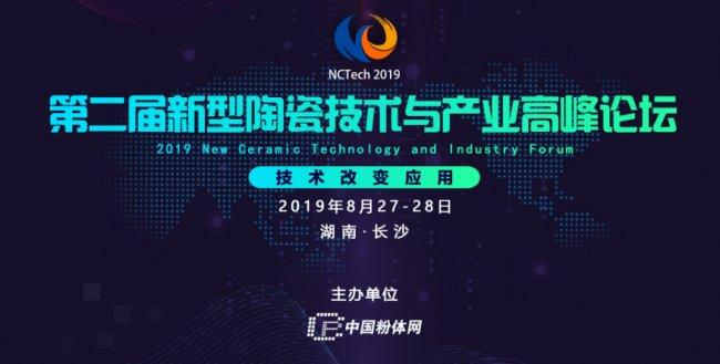 西丽研磨亮相2019新型陶瓷技术与产业论坛