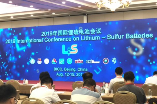 2019年国际锂硫电池会议在京举行  精微高博亮展