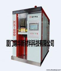 XH-850自动立式干模冷等静压机