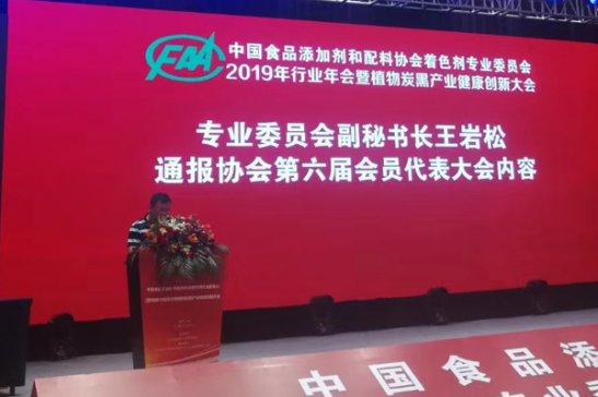 旺林生物承办植物炭黑产业健康创新大会