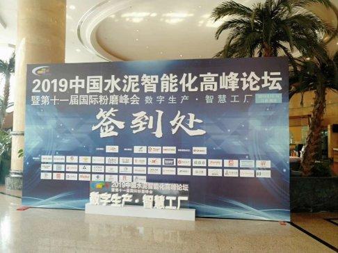 协昌环保亮相2019年中国水泥智能化高峰论坛