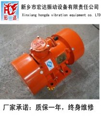 YBZD防爆振动电机/宏达振动设备