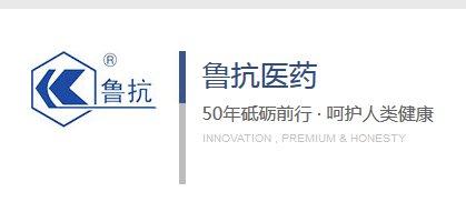 """鲁抗医药喜获""""2019中国化学制药行业优秀企业和优秀产品品牌""""五项殊荣"""