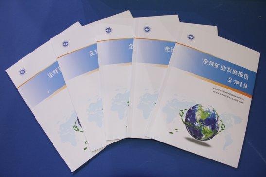 我国首次发布全球矿业发展报告