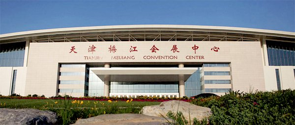 海诺植物炭黑邀您参观第22届中国冰淇淋及冷冻食品产业博览会