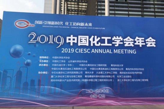 2019中国化工学会年会在青岛举行  精微高博应邀参加