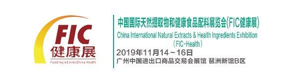 邀约广州,共襄盛事。天马粉体亮相2019FIC健康展