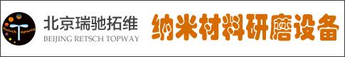 北京瑞驰拓维提供纳米研磨设备
