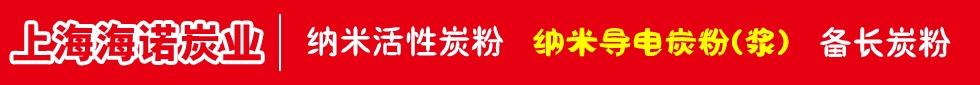 上海海诺炭业有限公司提供系列纳米炭粉