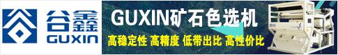 合肥谷鑫电子科技有限公司