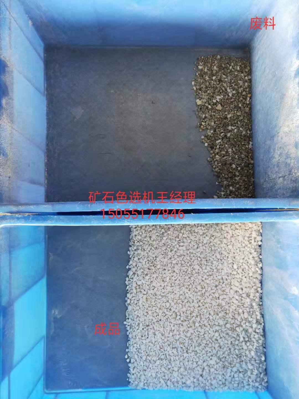 0.5-1.5公分石英成品废料对比.jpg