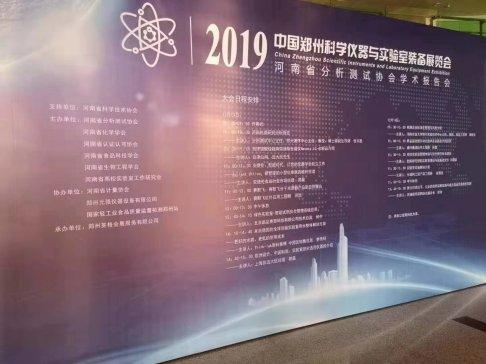 東方天凈高通量球磨儀亮相2019鄭州科學儀器展