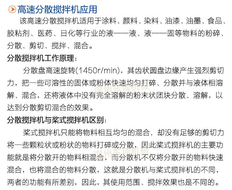 分散搅拌机说明-2(简介).jpg