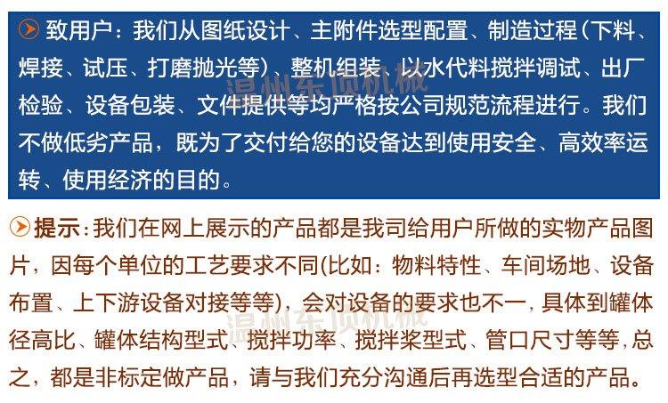 分散搅拌机说明-8(售前说明).jpg