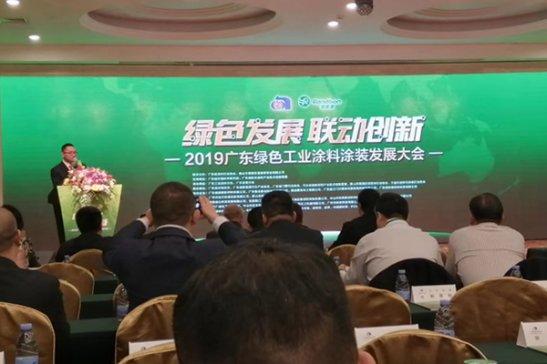 派勒智能出席2019廣東綠色工業涂料涂裝發展大會
