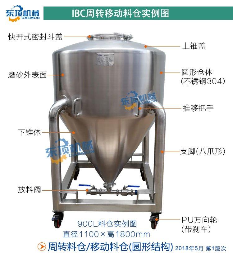 移动料仓900L说明-1(实例图).jpg