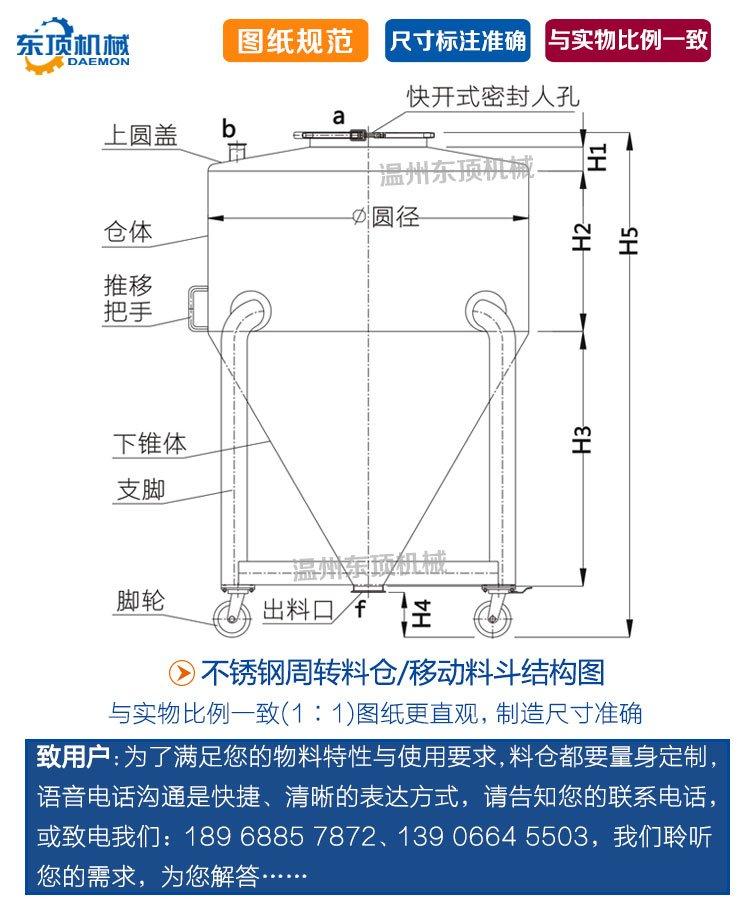 移动料仓900L说明-6(结构图).jpg