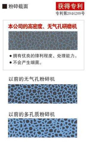 超微石盘磨专利.jpg