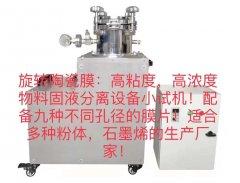 旋轉膜濃縮設備