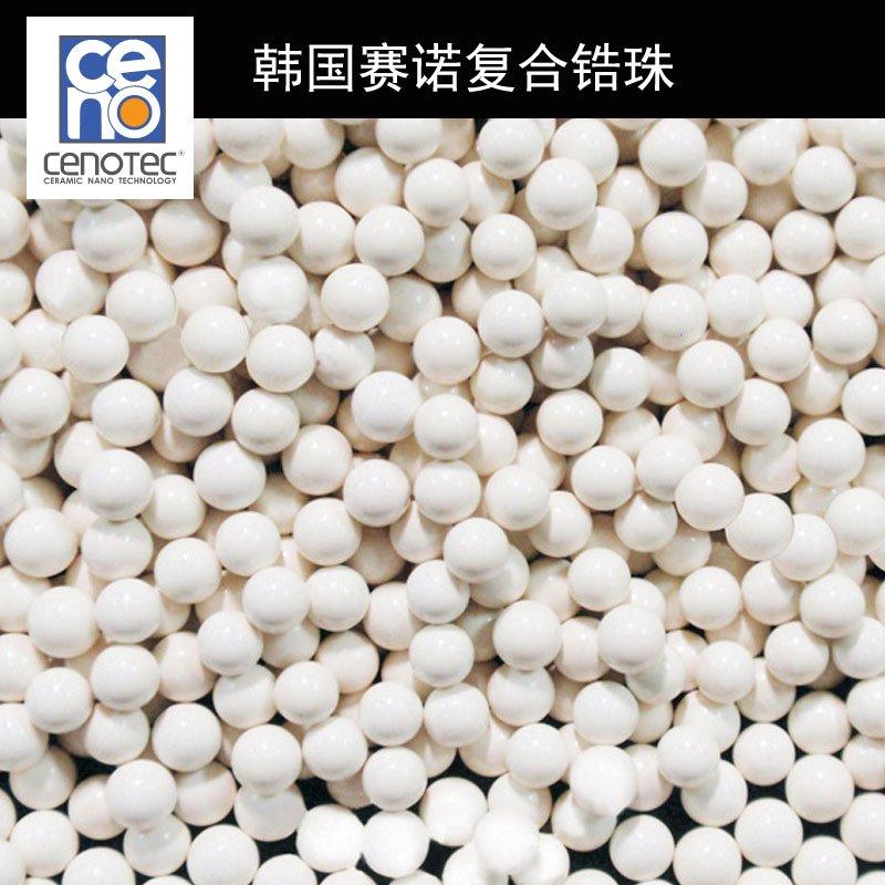 韩国赛诺锆铝复合珠CAZ40研磨介质的图片