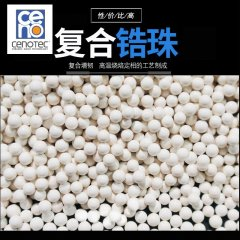 锆铝复合珠CZS45 密度≥4.5 氧化锆陶瓷珠
