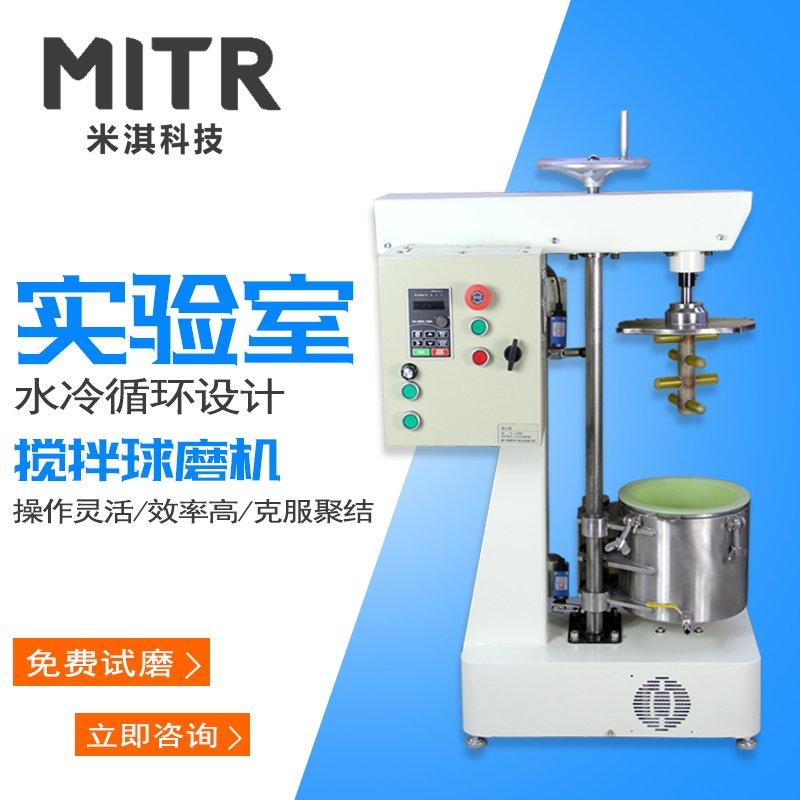 实验用搅拌球磨机 小型立式搅拌机的图片